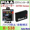 PIAA LEDウインカー用 レギュレーター エクストラバージョン H-538