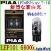 PIAA LED T10 ウェッジ球 2個 LEP101 85ルーメン 6600K T-10 ポジションランプ&ナンバー灯