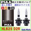 PIAA 純正交換HIDバルブ HL625 D2R 専用設計 6200K 透明ホワイト光 車検対応