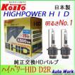 小糸製作所 KOITO 純正交換HIDバルブ ハイパワーHID D2R 4000ケルビン 3500lm P35200
