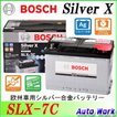 BOSCH ボッシュ SLX-7C シルバーX 欧州車用シルバー合金バッテリー 12V 77Ah 790A