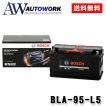 BOSCH ボッシュ BLACK-AGM BLA-95-L5 95Ah 欧州車用AGMバッテリー 12V