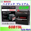 最高峰バッテリー BOSCH ボッシュ 60B19L ハイテック プレミアム HTP-60B19L 充電制御車対応 適合 34B19L 38B19L 40B19L 等