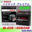 最高峰 バッテリー BOSCH ボッシュ M-42R/60B20R ハイテック プレミアム HTP-M-42R/60B20R アイドリングストップ車対応 12V M42