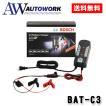 ボッシュ バッテリー充電器 6V 12V BAT-C3 バイク 自動車 全自動マルチ対応