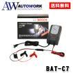 ボッシュ バッテリー充電器 12V 24V BAT-C7 自動車 トラック等 全自動マルチ対応