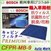 輸入車用脱臭抗菌エアコンフィルター メルセデスベンツ用 MB-9 ボッシュ キャビンフィルター CFPR-MB-9 抗ウィルス アレル物質抑制 Cクラス,203等