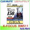 カーメイト GIGA LEDフォグランプ H8/H11/H16 X-FOCUS BW511 6500K ホワイト光