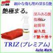 TRIZ トライズ プレミアム ガラス(ケイ素)系コーティング剤 ソフト99 W-210