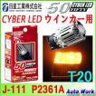 サイバーLED FIFTY T20 ピンチ部違い 1個 LEDウインカー アンバー 日星工業 P2361A J-111