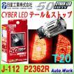 サイバーLED FIFTY T20 ダブル 1個 テールランプ&ストップランプ レッド 日星工業 P2362R J-112