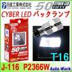サイバーLED FIFTY T16 ホワイト 1個 バックランプ用 6500K 日星工業 P2366W J-116