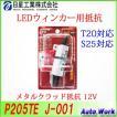 日星工業 POLARG LEDウィンカー取付用抵抗 P205TE J-001 1個 メタルクラッド抵抗