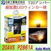 LED ウインカー T20 アンバー 1個 日星工業 超拡散LED P2861A 20AVS フロント/リア T20シングル ピンチ部違い