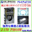 LED T10 ウェッジ球 2個 日星工業 NEW POLARG LED PREMIUM J-170 110ルーメン ホワイト P2910W 12V 超拡散 ポジションランプ ルームランプ ナンバー灯