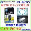 LED T10 ウェッジ球 2個 日星工業  POLARG LED 80ルーメン J-172 ホワイト P2912W 12V 超拡散 ポジションランプ ナンバー灯 (T-10)