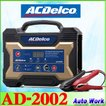 バッテリー充電器 12V 自動車用全自動充電器 ACデルコ AD-2002