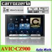 パイオニア カロッツェリア サイバーナビ AVIC-CZ900 地上デジチューナー内蔵 AV一体型 メモリーナビ