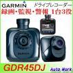 GARMIN ガーミン GDR45DJ 前後2カメラ ディスプレイ搭載 GPSドライブレコーダー 駐車監視 動体検知 オービス警報付