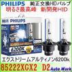 フィリップス 純正交換HIDバルブ D2S D2R 共通 エクストリーム アルティノンHID 6200K 85222XGX2 X-treme Ultinon HID 3300lm D2S/R