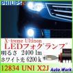 フィリップス LEDフォグランプ H8/H11/H16 エクストリーム アルティノン 12834 UNI X2J 6200K ホワイト光