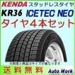 ★新品スタッドレスタイヤ 4本セット KENDA KR36 155/65R14 75Q ケンダ ICETEC NEO 送料無料