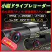 ドライブレコーダー 前後カメラ 360度 1440P 1200万画素 FULL HD Gセンサー ループ録画 携帯連動 wifi対応 スマホ連動 170度広角 ミニ 駐車監視 SONY307センサー