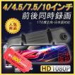 ドライブレコーダー 前後カメラ ミラー型 一体型 10インチ タッチパネル 動体検知 衝撃録画 ループ録画 日本語 2カメラ 駐車監視 ミラー型モニター 1080P HD