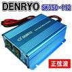 DENRYO/電菱 正弦波インバーター 出力350W/12V SK350-112