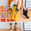 靴下 ソックス 2足 セット 暖かい 厚手 フットカバー 即納 女性 婦人 ロング シンプルソックス くつした スポーツ 運動