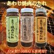 淡路島 特産 自家製ジャンボにんにく・たまねぎ入手造り あわじ焼肉のたれ さっぱりとふつうと辛口の3本セット 1本220ml入