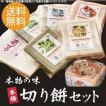 本格 切り餅セット 新潟県の最高品種こがねもちを100%使用 本物の味をご家庭で