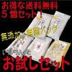 ◆【送料無料】フレッシュパック玄米ご飯五穀など、お得なお試し5個セット