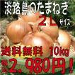 【贈答品・ギフトにどうぞ♪】淡路島玉ねぎ 2Lサイズ10kg 【送料無料】玉ねぎの本場、淡路島から産地直送♪