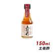 土佐酢 150ml 無添加 純国産 お酢 松鶴寿司 ギフト 内祝い 産地直送 送料無料