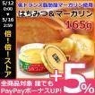 はちみつ&マーガリン 165g ハチミツ 蜂蜜 低トランス脂肪酸マーガリン使用 カロリーオフ クール便 産地直送