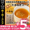 淡路島たまねぎスープ 300g 約50杯分 玉ねぎスープ 玉葱スープ 万能調味料 今井ファーム オニオンスープ メール便 送料無料