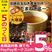 淡路島たまねぎスープ 6g×100袋 玉ねぎスープ 玉葱スープ 今井ファーム オニオンスープ メール便 送料無料