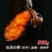 さつまいも 安納芋 弘法の恵 500g 袋詰め さんわ農夢 香川県 サツマイモ 薩摩芋 さつま芋 蜜芋 みつ芋 生芋 熟成芋 ネプリーグ