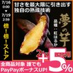 さつまいも 紅はるか 夢の芋 2kg 贈答用 ギフト さんわ農夢 香川県 産地直送 サツマイモ 薩摩芋 さつま芋 蜜芋 みつ芋 生芋 熟成芋 送料込 ネプリーグ