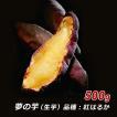 さつまいも 紅はるか 夢の芋 500g 袋詰め さんわ農夢 香川県 産地直送 サツマイモ 薩摩芋 さつま芋 蜜芋 みつ芋 生芋 熟成芋