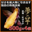 さつまいも 紅はるか 夢の芋 500g 袋詰め×4袋 (2kg) さんわ農夢 香川県 サツマイモ 蜜芋 みつ芋 生芋 熟成芋 送料込 ネプリーグ