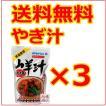 山羊汁 やぎ汁 500g×3袋セット、 オキハム 沖縄お土産 スタミナ料理 沖縄そば に並ぶ定番