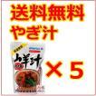 山羊汁 やぎ汁 500g×5袋セット、 オキハム 沖縄お土産 スタミナ料理 沖縄そば に並ぶ定番