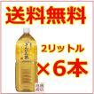 さんぴん茶 沖縄ポッカ ジャスミンティー 2リットル 6本