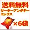 サーターアンダギーミックス 6袋セット 沖縄おみやげ