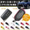 スマートキーケース レクサス RX/NX専用 LEXUS レクサスRX レクサスNX 本革 レザー case30