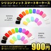 【DM便限定】シリコンフィットスマートキーケース(トヨタAタイプ/Bタイプ)の2種類【全15色】
