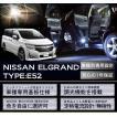 車種専用LED基板調光機能付き!3色選択可!高輝度3チップLED仕様! 日産 エルグランド【E52】LEDルームランプ【C】