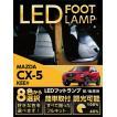 LEDフットランプ マツダ CX-5(KE/KF)専用